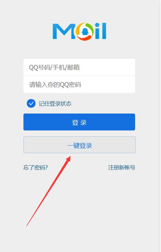 手机端QQ邮箱注册教程