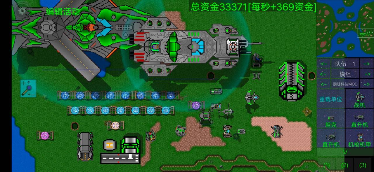 铁锈战争-黎明科技MOD